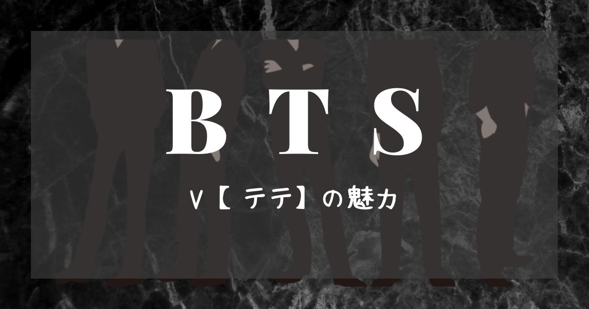 V【テテ】の魅力
