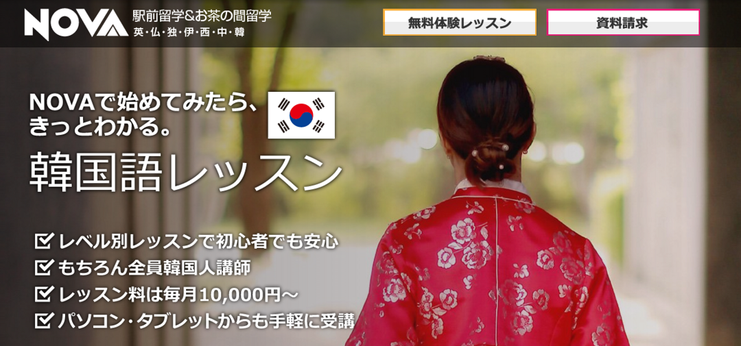 駅前留学韓国語