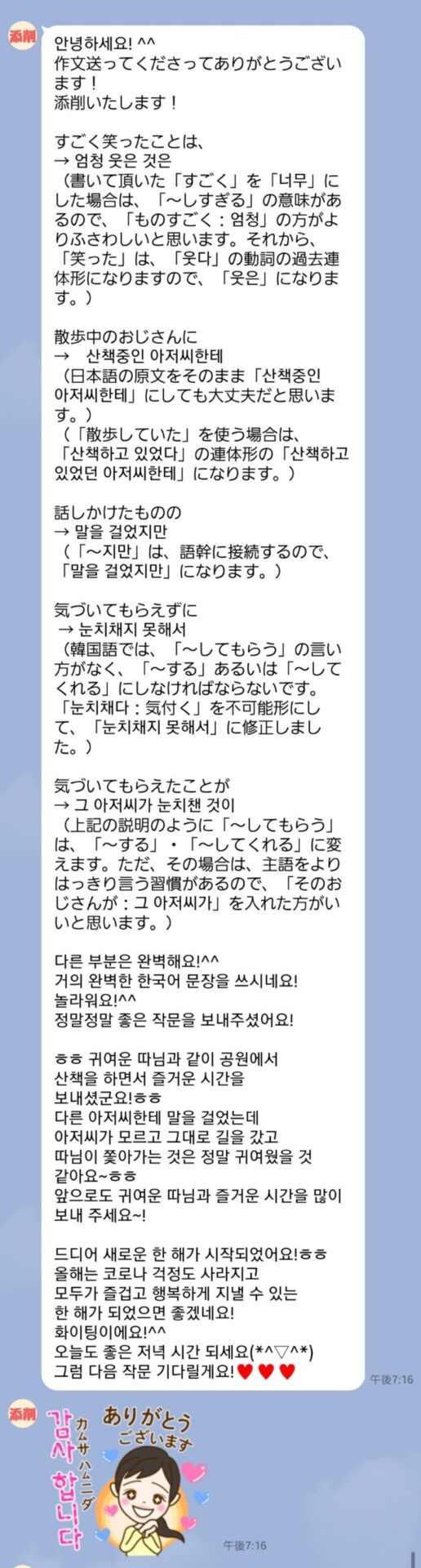 Screenshot_20210115-115726_LINE.jpg