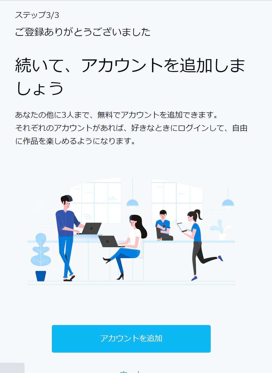 U-NEXT登録手順5