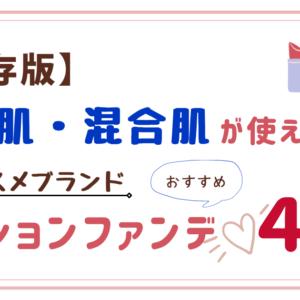 おすすめクッションファンデ4選