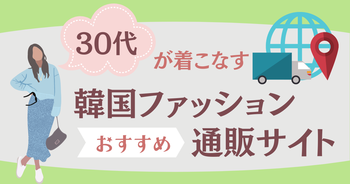 30代におすすめ韓国ファッション通販サイト