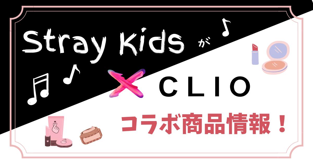 【SKZ×CLIO】コラボ商品