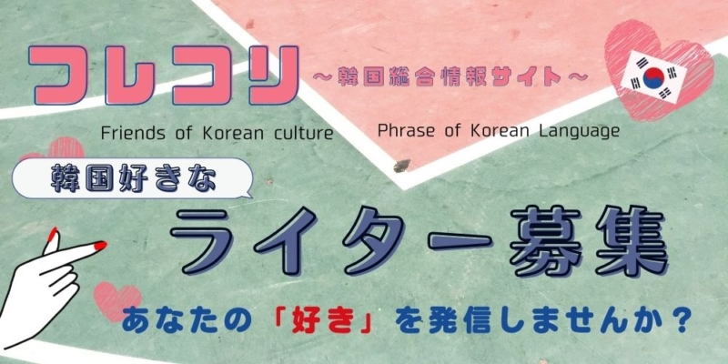 フレコリ~韓国総合情報サイト~ライター募集