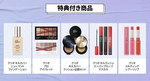 CLIO楽天市場特典付きセール20210622