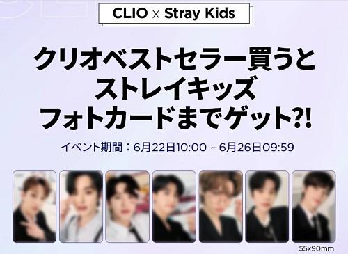 CLIO楽天市場特典付きセール20210622-1