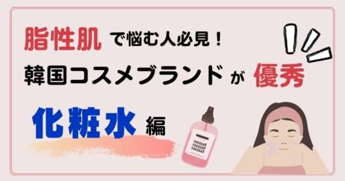 脂性肌向け韓国コスメ化粧水