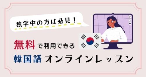 無料韓国語オンラインレッスン